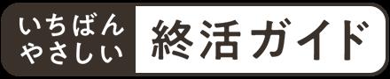 終活ガイド