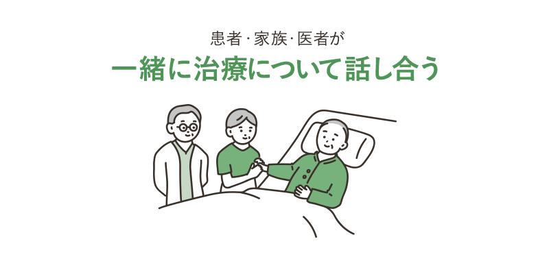 患者・家族・医者が一緒に治療について話し合う