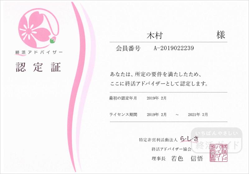 終活アドバイザー認定証 会員番号A-2019022239