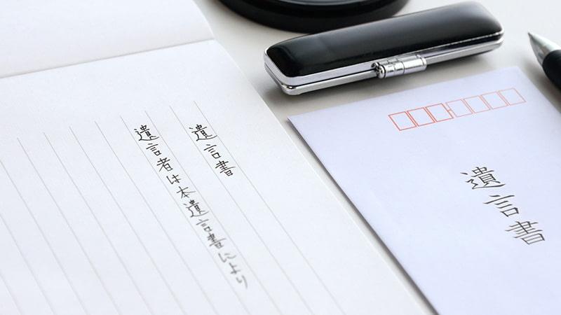 遺言書の種類と書き方