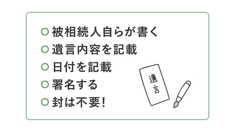 被相続人自らが書く 遺言内容を記載 日付を記載 署名する 封は不要