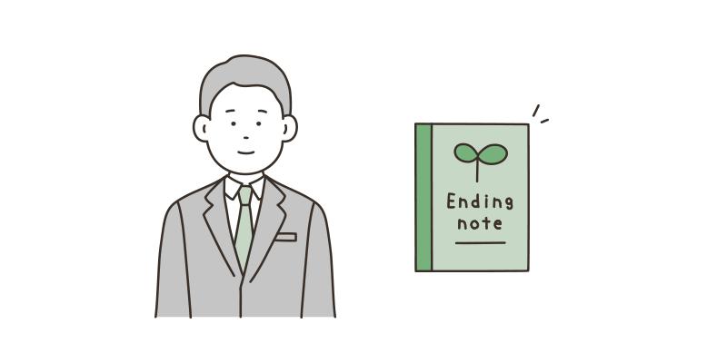 行政書士 エンディングノート