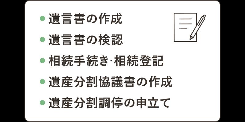 遺言書の作成 遺言書の検認 相続手続き・相続登記 遺産分割協議書の作成 遺産分割調停の申立て