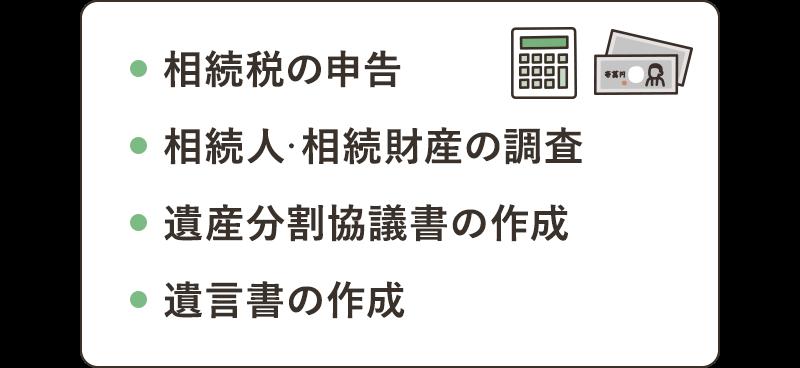 相続税の申告 相続人・相続財産の調査 遺産分割協議書の作成 遺言書の作成