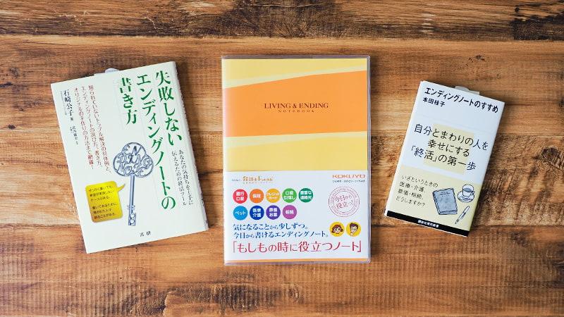エンディングノートの本3冊