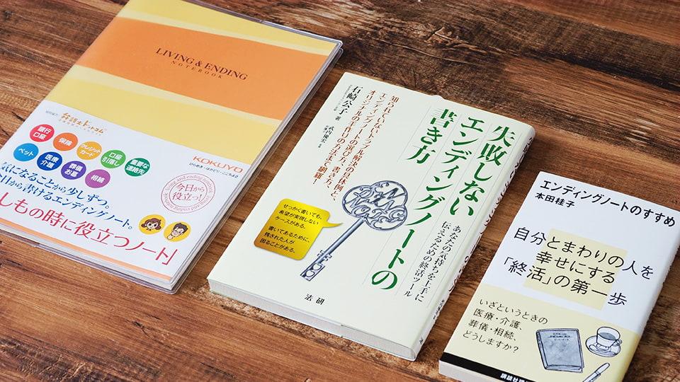 エンディングノートの書き方が分かる本を厳選紹介!
