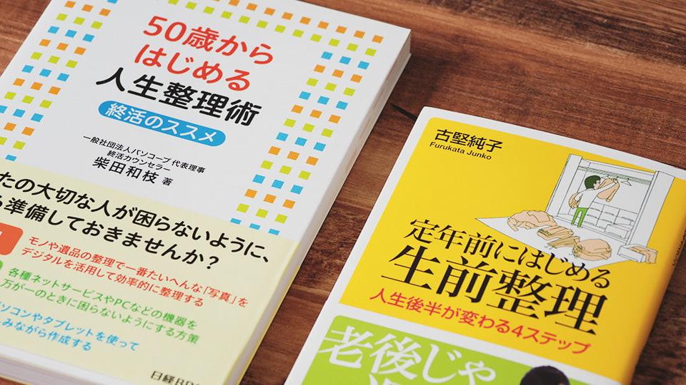 【生前整理おすすめ本】終活の片付けに役立つ2冊を厳選紹介!