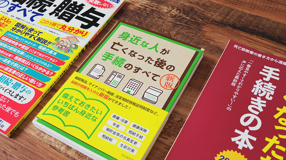 【死後事務おすすめ本】亡くなったあとの手続きがよくわかる3冊