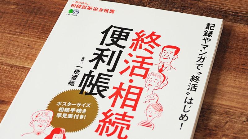 カリスマ診断士が日本一やさしく教える 終活・相続の便利帳