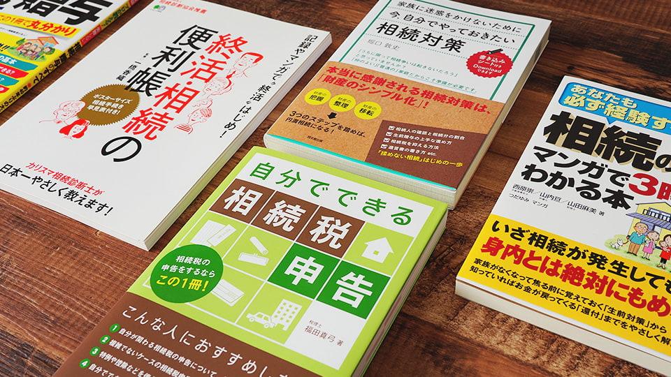 【相続本おすすめ】相続税申告がよくわかる書籍5冊を紹介!