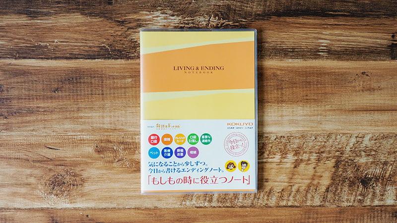 コクヨ エンディングノート もしもの時に役立つノート