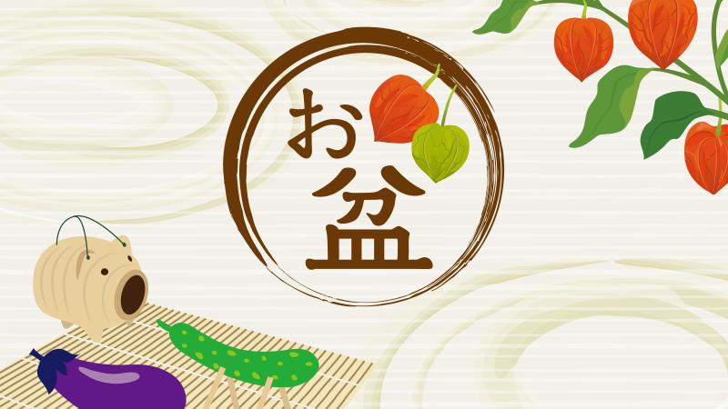 盂蘭盆会(お盆)