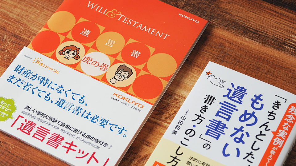 遺言書の書き方がわかる【本&遺言キット】を紹介!