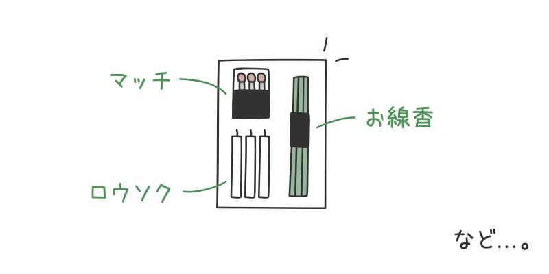 お墓参りセット(マッチ、ロウソク、お線香)