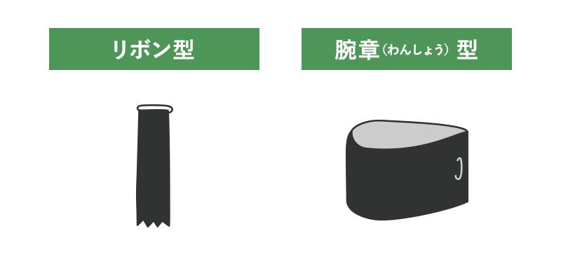 リボン型 腕章(わんしょう)型