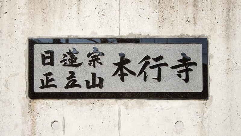日蓮宗・本行寺