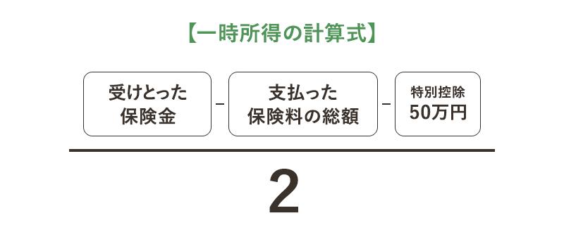 (受けとった保険金ー支払った保険料ー50万円)×1/2