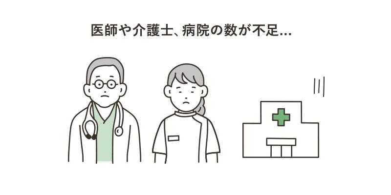 医師や介護士、病院の数が不足...